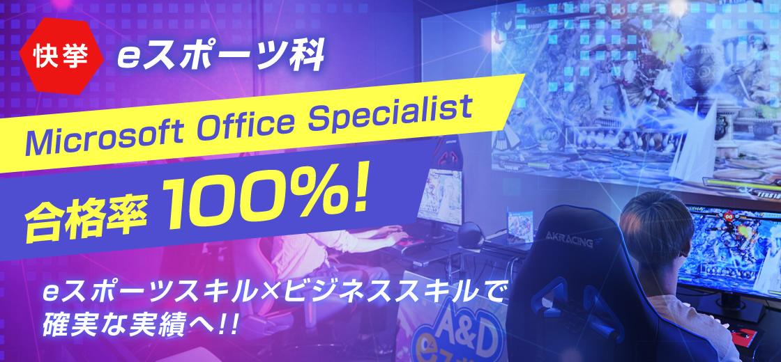Microsoft Office Specialist                 100%合格