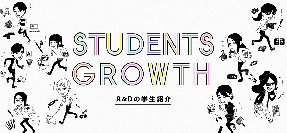 STUDENTS GROWTH A&Dの学生紹介