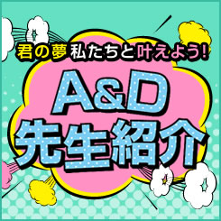 A&D先生紹介