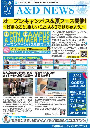 2021年7月ニュースレター