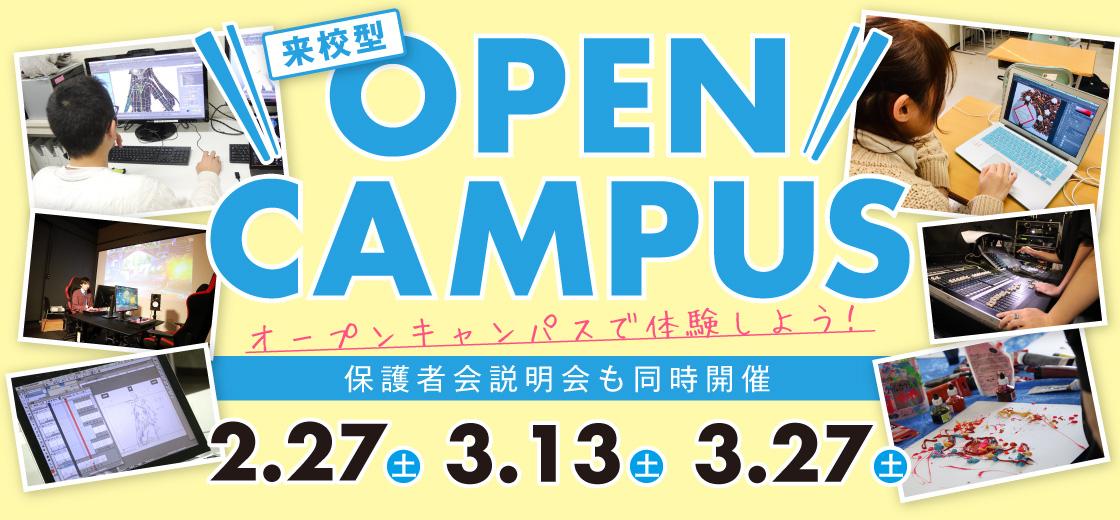 ライブ 福島 キャンパス 大学