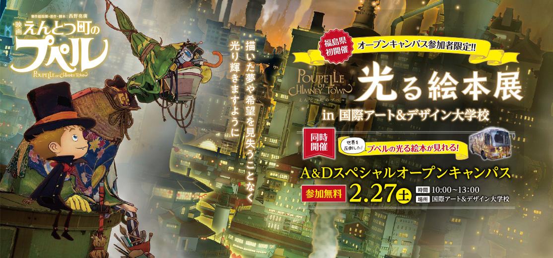 A&D スペシャルオープンキャンパス 2.27(土)