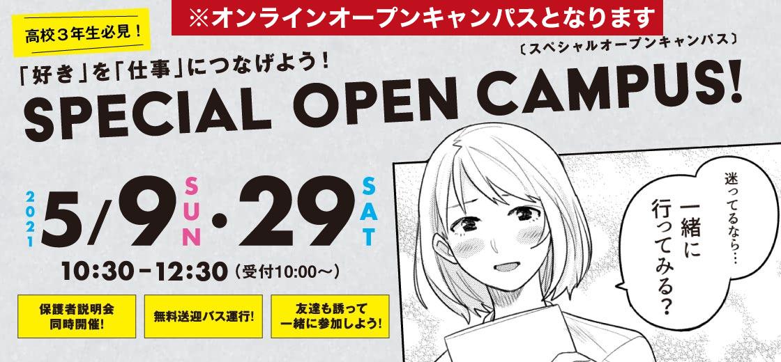 5/9(SUN)・5/29(SAT)スペシャルオープンキャンパス!