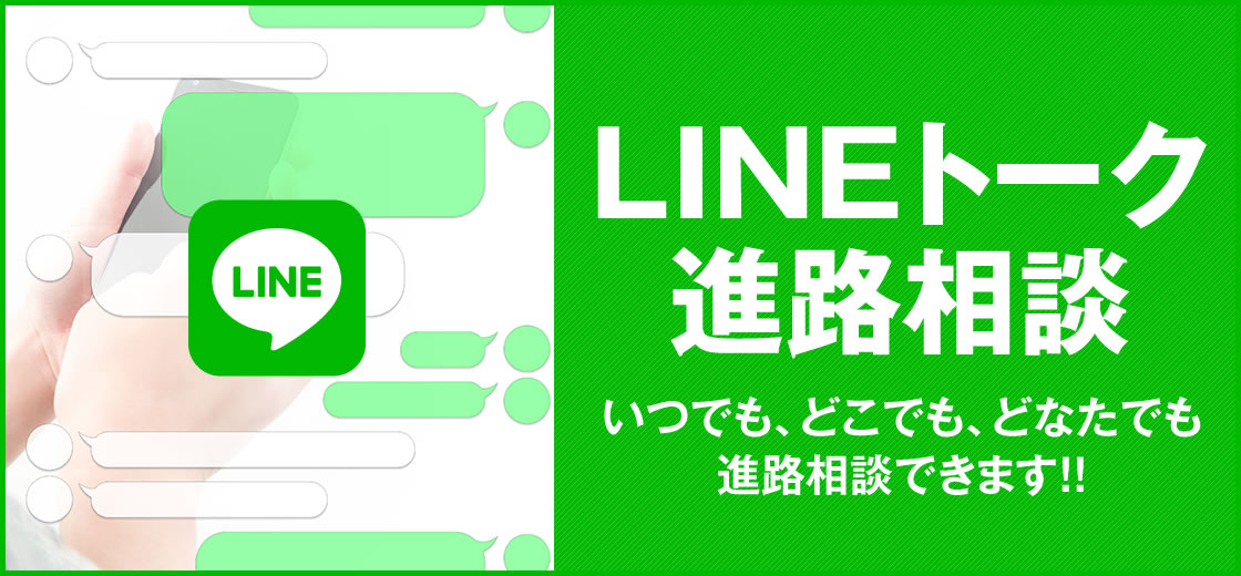 LINEトーク進路相談