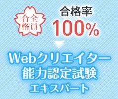 合格率100% Webクリエイター能力認定試験 エキスパート