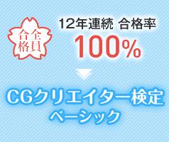 12年連続合格率100% CGクリエイター検定 ベーシック