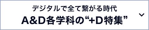 """デジタルで全て繋がる時代 A&D各学科の""""+D特集"""""""