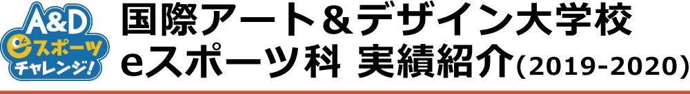 国際アート&デザイン大学校 eスポーツ科 実績紹介(2019-2020)