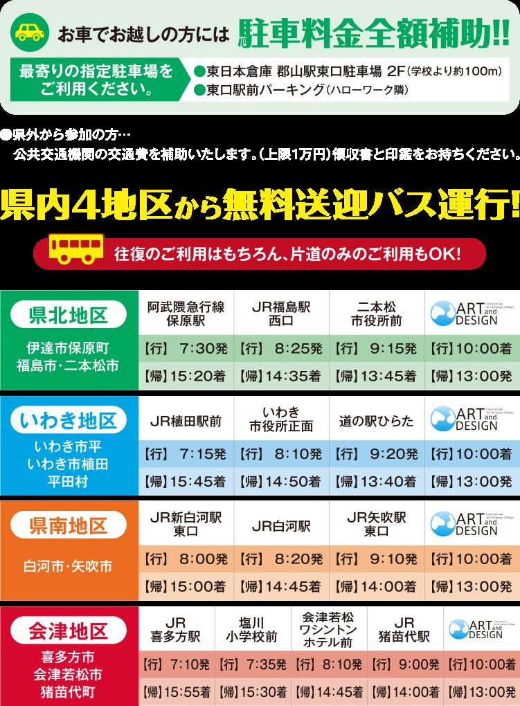 県内4地区から無料送迎バス運行!