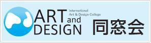 ART and DESIGN 同窓会