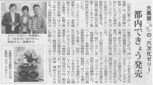 6月3日民報掲載-2