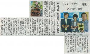 6月3日民報民友掲載2
