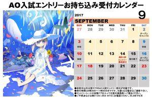 AO受付日(9月)