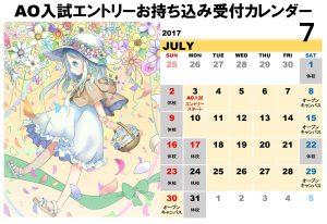 AO受付日(7月)